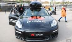 """""""هواوي"""" تعمل مع شركات أوروبية ويابانية وصينية لإطلاق مركبات ذاتية القيادة في 2021"""