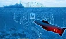 الصين تطور غواصات روبوتية للاستطلاع ووضع الألغام