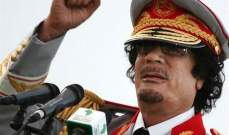 بريطانيا تعتزم إنفاق أموال القذافي على تعويض ضحايا هجمات الجيش الجمهوري الإيرلندي