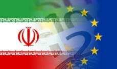 وسائل إعلام ألمانية: ألمانيا وفرنسا وبريطانيا تسعى لفتح قنوات مالية مع إيران