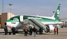عائدات العراق من ترانزيت الطائرات تبلغ يومياً نحو 120 ألف دولار
