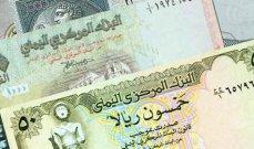 هبوط قياسي بسعر صرف العملة اليمنية