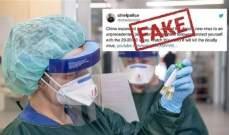 كيف تميز الأخبار المزيفة عن فيروس كورونا؟