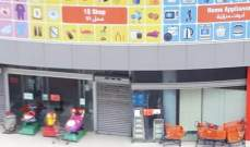 """""""لو شركوتيه عون"""": تم إقفال فرعنا في سد البوشرية لتنظيم التسوق"""