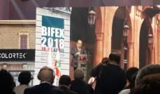 """عربيد في إفتتاح """"BIFEX 2018"""": الأسابيع الاخيرة أثمرت في إعادة الثقة بلبنان"""