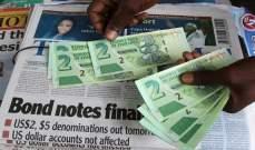 زيمبابوي تطرح عملات ورقية لأول مرة في 10 سنوات