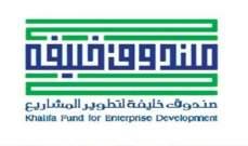 """""""صندوق خليفة"""" الاماراتي يحظر تمويل 27 نشاطاً في قطاعات اقتصادية عدة"""