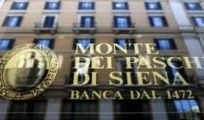 """بنك """"مونتي دي باشي"""" الإيطالي يتخلص من قروض رديئة بقيمة 1.8 مليار يورو"""