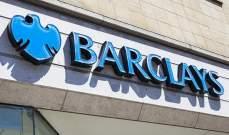 """عرضان من أكبر مصرفين في المغرب والإمارات لشراء """"بنك باركليز"""" مصر"""