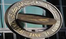 المركزي الكويتي يقلل من احتمالات رفع الفائدة خلال 2019