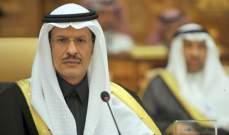 وزير الطاقة السعودي: عودة إنتاج مستوى نفط الطبيعي خلال الشهرين الجاري والمقبل