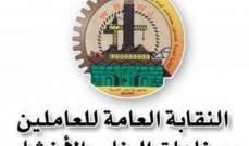 اتحاد نقابات عمال البناء يدعو للمشاركة في اعتصام الثلاثاء المقبل