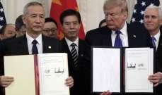 """الصين تكشف نص اتفاق """"المرحلة 1"""" التجاري بالتزامات تماثل النسخة الأميركية"""