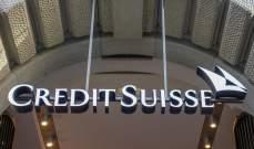 """سويسرا توجه اتهامات مرتبطة بغسل الأموال لبنك """"كريدي سويس"""""""