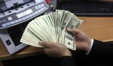 تقارير صحفية: 3 مليارات و200 مليون دولار قيمة الودائع التي سحبت من المصارف