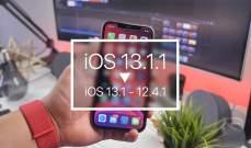 """""""آبل"""" ترسل تحديث """"iOS 13.1.1"""" لحل مشكلة استنفاذ البطارية ومعالجة مشاكل """"سيري"""""""