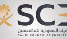 """""""الهيئة السعودية للمهندسين"""": نعمل مع وزارة العمل على وضع برامج لتوطين الوظائف"""