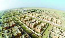 السعودية: 90 مليار ريال إجمالي مشروعات البيع في سوق الإسكان نهاية 2018