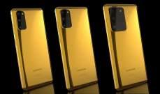 """بهذا السعر ستحصل على هاتف """"Samsung Galaxy S20""""المطلي بالذهب!"""