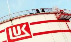 """إحتياطيات """"لوك أويل"""" من النفط والغاز تكفي 20 عاما"""