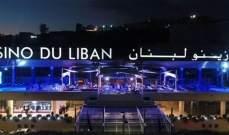 """""""كازينو لبنان"""" يفتح أبوابه اليوم مع الالتزام بالاجراءات الوقائية اللازمة"""
