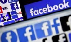 """""""فيسبوك"""" يحذف مجموعة """"إسرائيلية"""" للمرّة الثانية"""