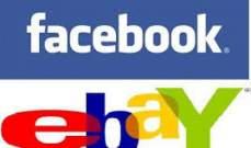 """""""فيسبوك"""" و""""إيباي"""": حذف مئات الحسابات المروجة لتقييمات مضللة للمنتجات"""