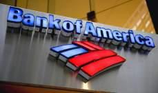 """""""بنك أوف أمريكا"""" يشجع موظفيه على المشاركة في استفتاء بريطانيا"""