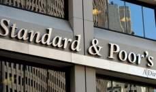 """""""ستاندرد آند بورز"""" تتوقع احتفاظ بنوك السعودية بوضع مالي مستقر"""