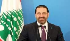 الحريري: كحكومة واجبنا أن نخدم كافة القطاعات الإنتاجية وقطاع السياحة