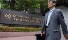 """""""ميتسوبيشي يو إف جيه"""" يدرس بيع وحدته المصرفية الأميركية"""
