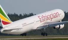 """""""الخطوط الجوية الاثيوبية"""" تطلق رحلة افريقية بطاقم نسائي بالكامل"""