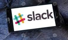"""عطل مفاجئ في خدمات """"Slack"""" دون تفسيرات من الشركة"""