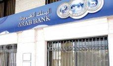أرباح مجموعة البنك العربي في النصف الأول من 2021 تنمو 20%