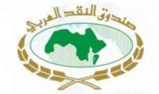 """""""صندوق النقد العربي"""" ينظم الملتقى العربي الأول للتقنيات المالية الحديثة في ابوظبي"""