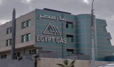 """""""غاز مصر"""" تستهدف أرباحاً بقيمة 81.7 مليون جنيه في 2020"""