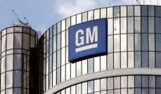 """""""جنرال موتورز"""" تخفض أجور حوالي 70 ألف موظف بنحو 20%"""