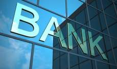 بالفيديو: إشكال داخل مصرف في عكار...أب لا يتمكّن من تحويل قسط الجامعة لإبنته