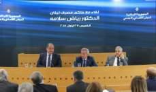 سلامة خلال اجتماع مع المجلس الإقتصادي الإجتماعي: القطاع المصرفي متين ويملك السيولة الكافية