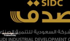 """""""صدق"""" توقع اتفاقية جدولة رصيد قرض مستحق على مصنعها بقيمة 8.5 مليون ريال"""
