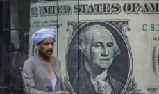 مصر: البدء بحملة ترويج جديدة للاقتراض من الأسواق الدولية