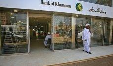المركزي السوداني يتلقى 857 مليون دولار من صندوق النقد
