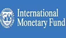 صندوق النقد الدولي يتوقع نمو الاقتصاد غير النفطي السعودي 2.9% في 2019