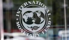 صندوق النقد يعتزم مراجعة نظم مكافحة تبييض الأموال لدول شمال أوروبا وبحر البلطيق