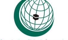 الكويت تدعو لتدعيم التبادل التجاري بين دول منظمة التعاون الإسلامي