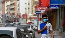 """البحرين تصدر جواز سفر رقمي لمن تلقى التطعيم الواقي من """"كورونا"""""""