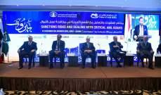 """مؤتمر لـ """"اتحاد المصارف العربية"""" في بيروت.. يناقش مخاطر العقوبات ومكافحة غسل الأموال"""