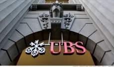 """مصرف """"يو بي إس"""" يحذر المستثمرين في السوق البريطانية"""
