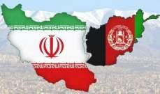 إيران وأفغانستان تبحثان سبل تطوير العلاقات التجارية
