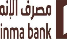"""أرباح """"مصرف الإنماء"""" السعودي تقفز بنسبة 32%"""